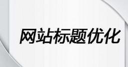 怎样写好网站的标题,seo从业者必看