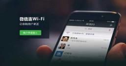 微信Wi-Fi加粉开通全流程