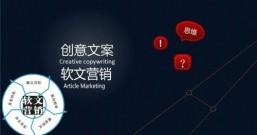 如何开展软文营销,先回答这五个问题!