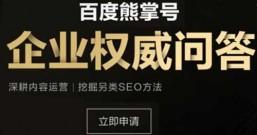 百度推出熊掌号元年,助力提升企业品牌影响力!