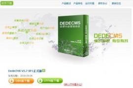 织梦CMS的程序在线安装具体过程详解