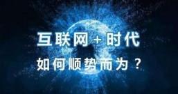 2017中小企业网络推广的10大推广建议