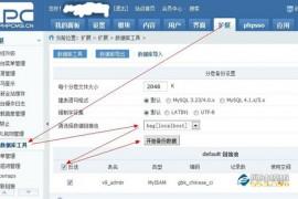 三步搞定phpcms v9网站搬家