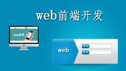 做好web技术的能力