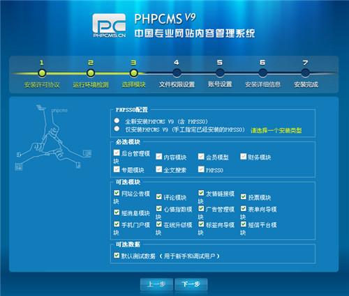 phpcms v9的模块选择