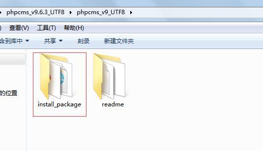PHPCMS V9如何安装