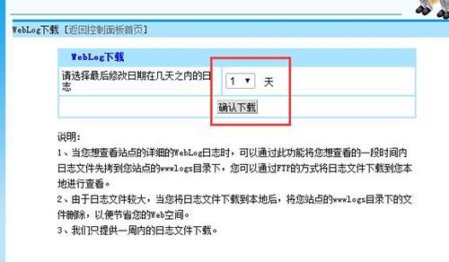 鑫福隆空间网站日志下载