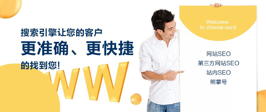 尚小彦SEO服务介绍